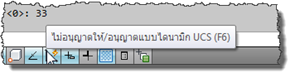 Status bar tooltip in Thai
