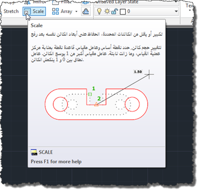 Scale tooltip in Arabic