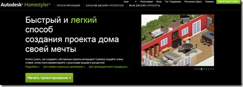 Russian Homestyler